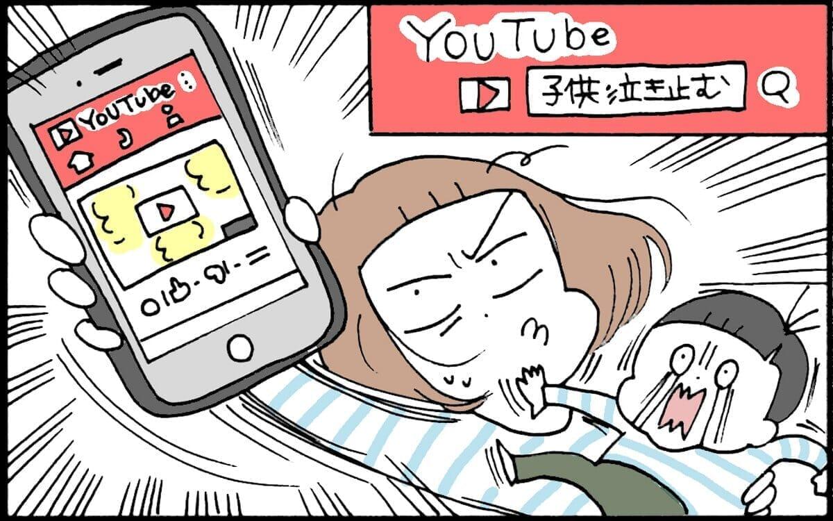 子供が泣き止む動画