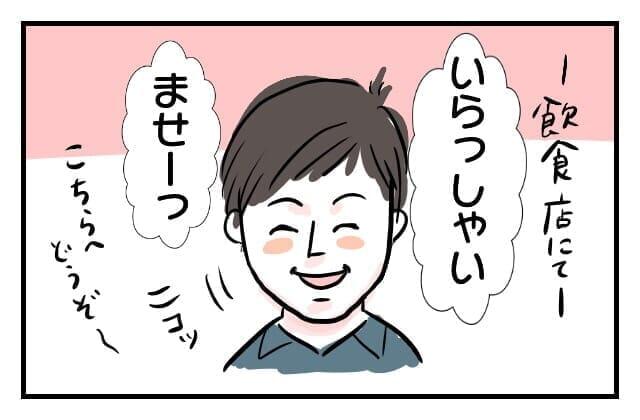 トモママ連載 こいしさん「女の子のおマセ発言編」面食い1