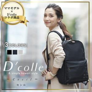 【D'colle×ママモデルコラボ】2層式多機能ママリュック D'colle