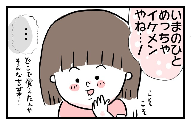 トモママ連載 こいしさん「女の子のおマセ発言編」面食い3