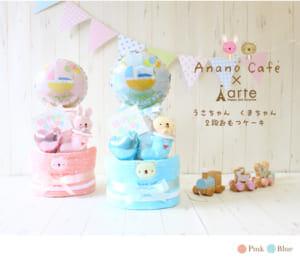 アナノカフェ 2段おむつケーキ