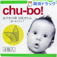 チューボ おでかけ用ほ乳ボトル(4コ入)