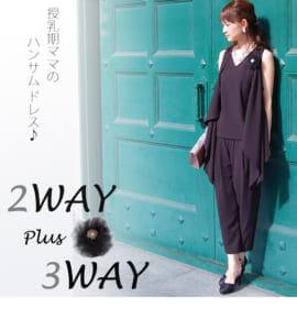 3WAYデザインの授乳口つきパンツドレス/Pearls